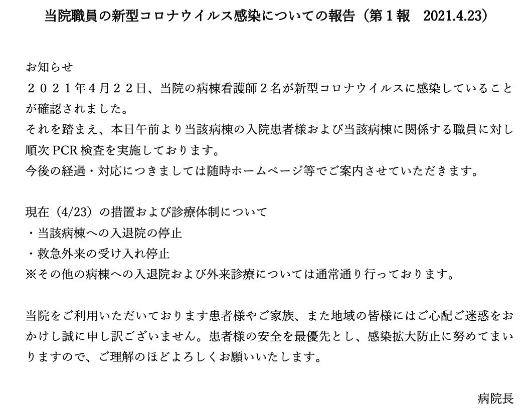 当院職員の新型コロナウイルス感染についての報告(4月23日現在)