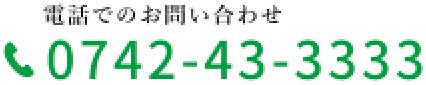 西奈良中央病院 電話番号 0742-43-3333